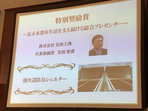 東京都信用金庫協会など主催の「平成31年 優良企業表彰式」で受賞